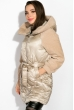 Куртка женская 120PSKL6111 бежевый