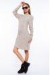 Платье вязаное 120PRZGR775-1 бежевый меланж