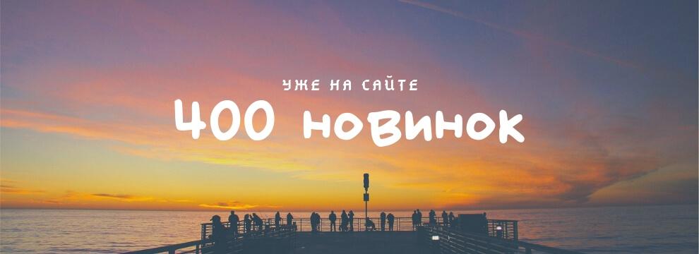 400 новинок уже на сайте