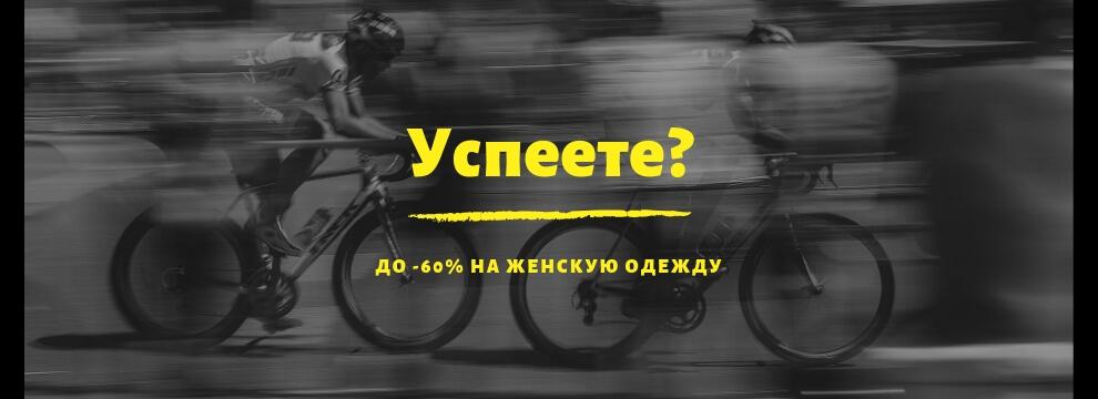 Женская одежда до -60%