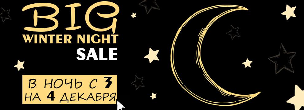 Большая Ночная Распродажа Одежды - в ночь с 3 на 4 декабря