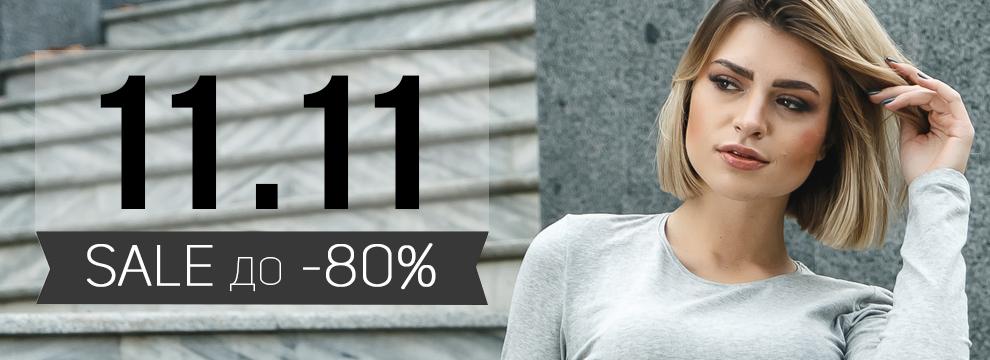 Тотальная распродажа одежды 11.11