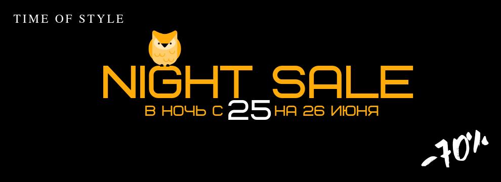 Большая Ночная Распродажа в интернет-магазине Time of Style