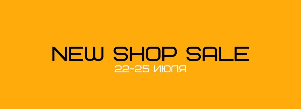 Большая распродажа в честь открытия нового магазина в Одессе