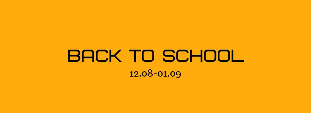 Back to School - интернет-магазин Time of Style