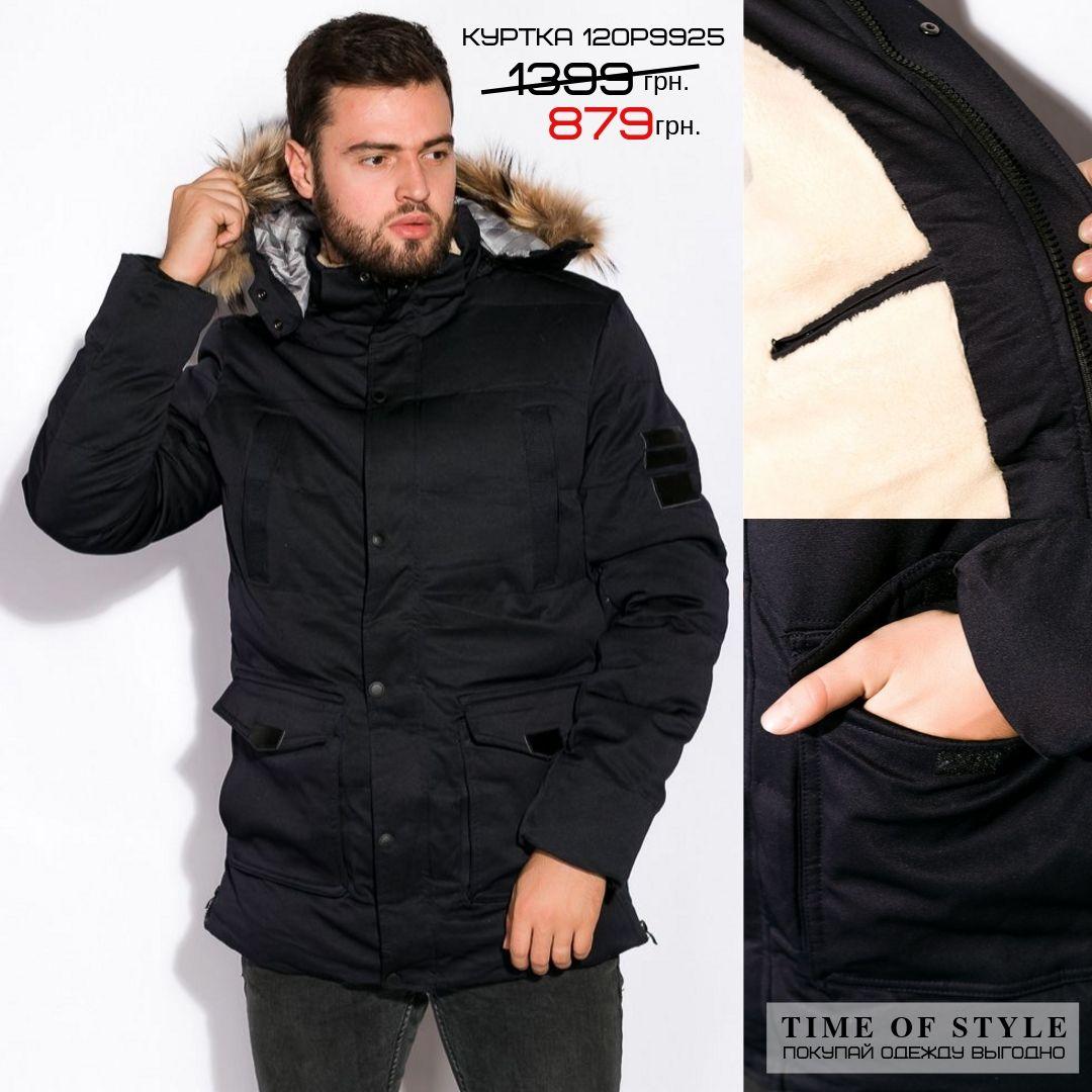 Теплая мужская куртка 879 грн. вместо 1399 грн.