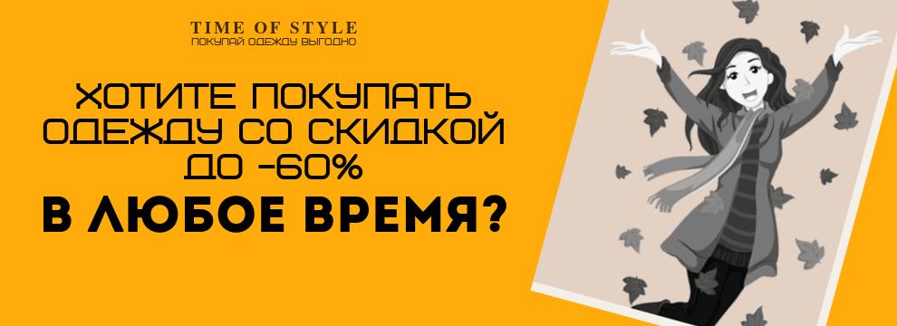 Хотите заказывать одежду со скидкой до -60% в любое время?