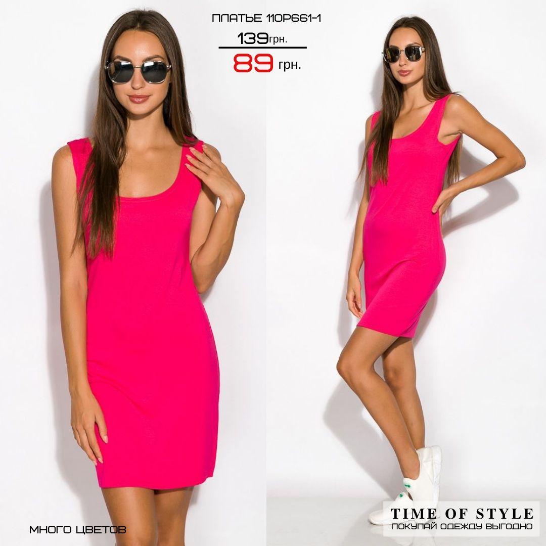Платье 89 грн.