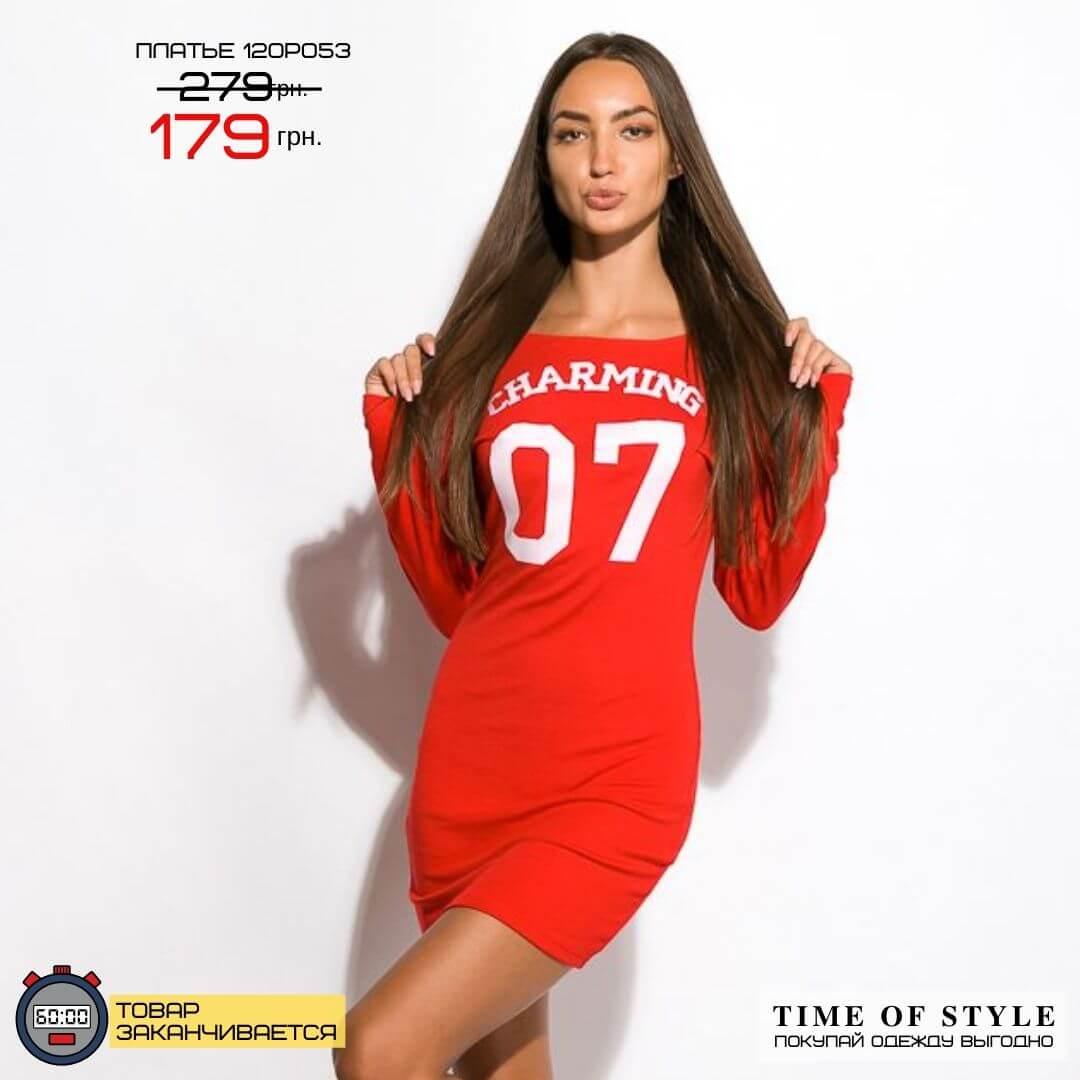 Платье спортивное 179 грн.