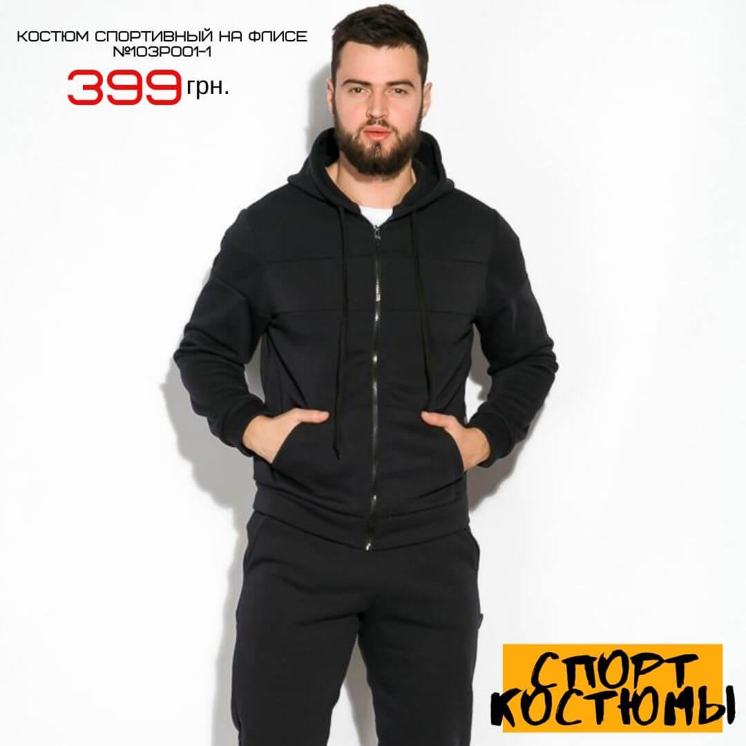 Спорт костюмы 399 грн.