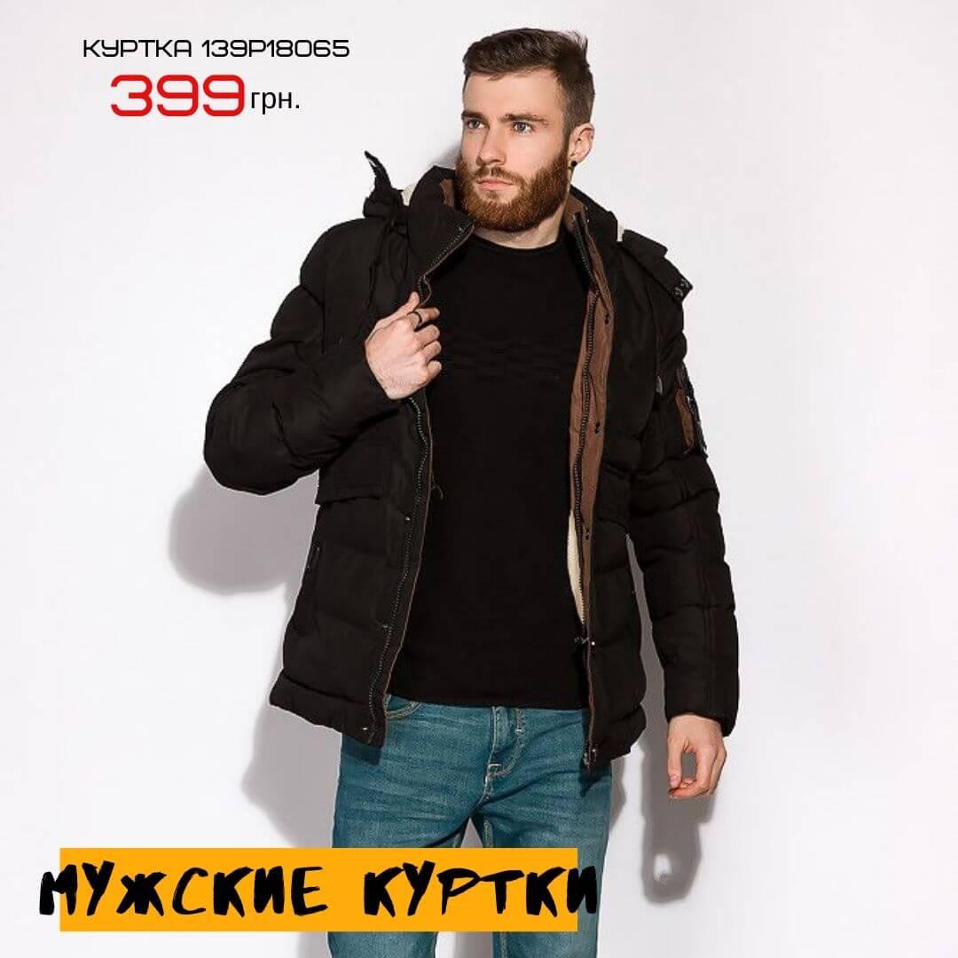 Куртки 399 грн.
