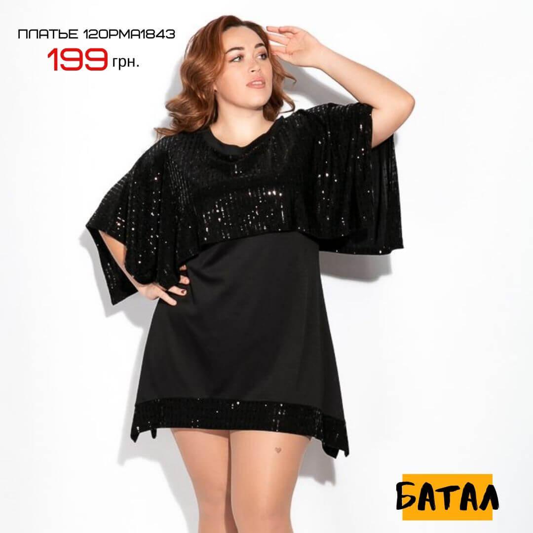Платье батал 199 грн.