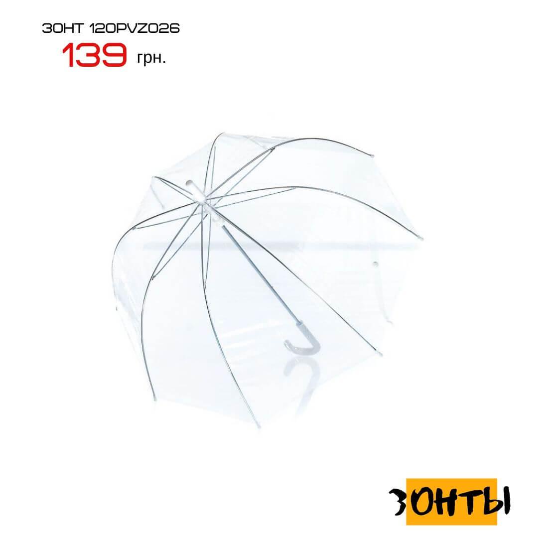 Зонты 139 грн.
