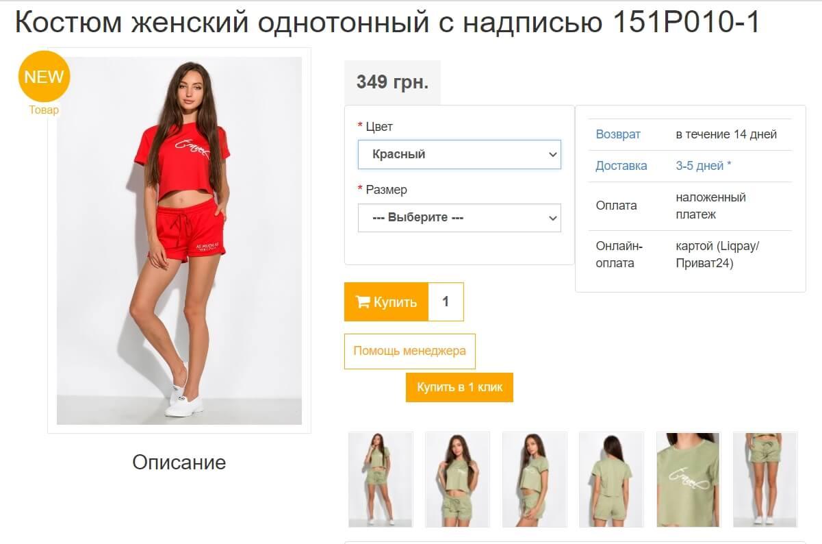 Старая цена 349 грн.