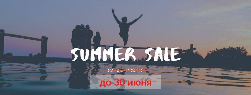 Летняя Распродажа до 30 июня