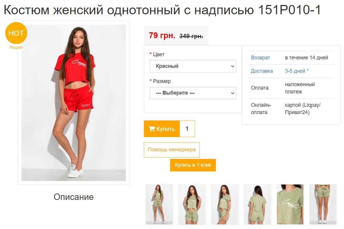 Новая цена 79 грн.