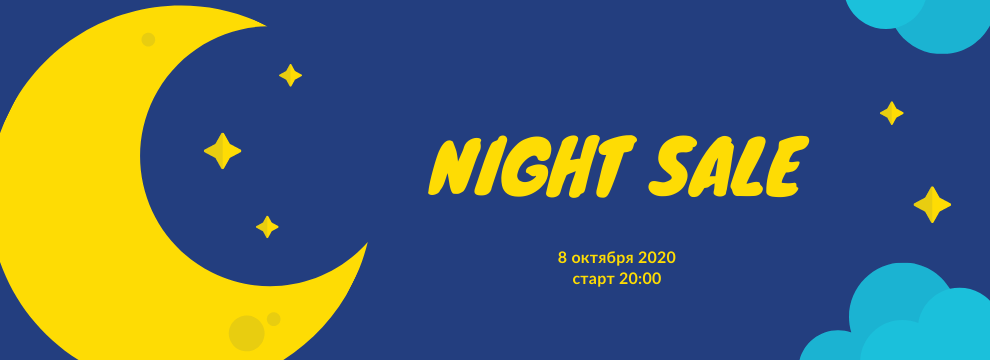 Night Sale 8 октября