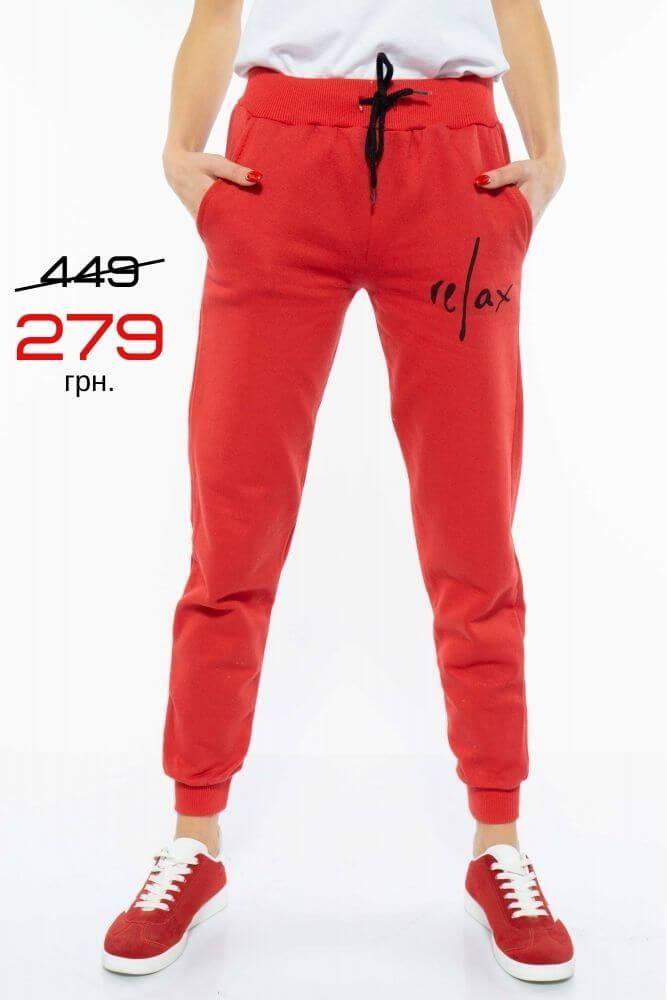 Женские спортивные штаны 279 грн.