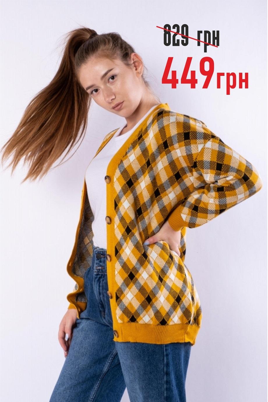 Кардиган женский - 449 грн