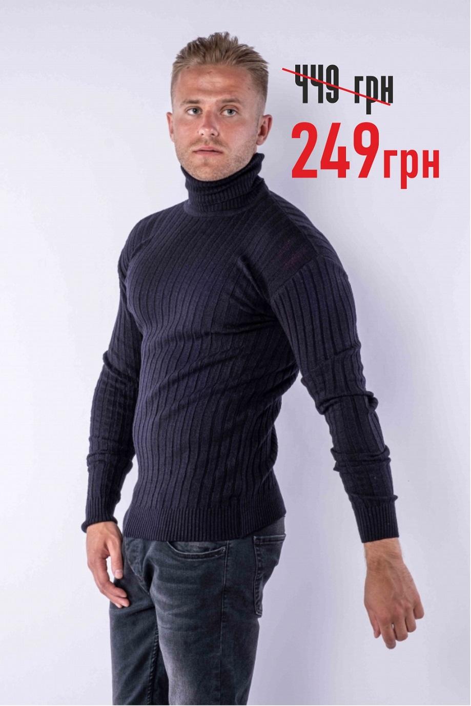 Гольф мужской - 249 грн
