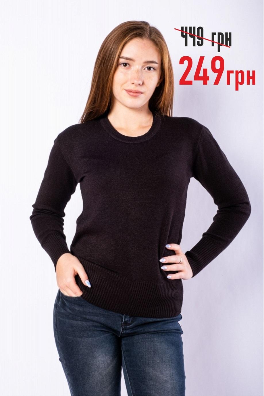 Свитер женский - 249 грн