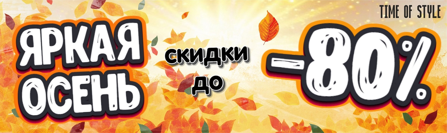 Яркая осень -80%