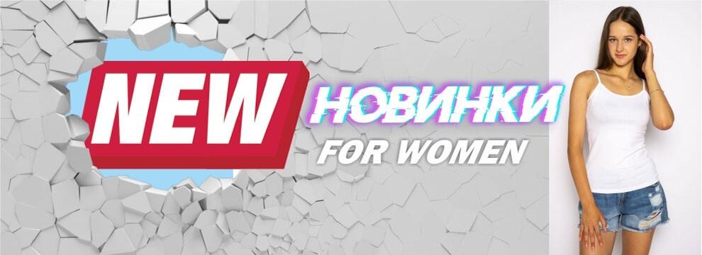 Женские новинки
