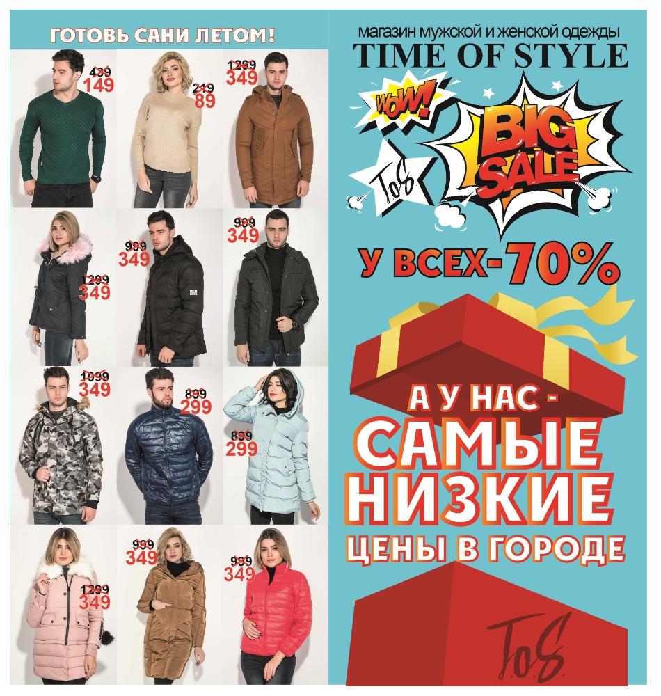 Time of Style бросает вызов ценам!!!