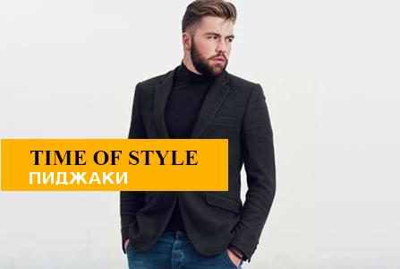 5bb2cfc9b20 Интернет-магазин одежды Херсон - Time Of Style